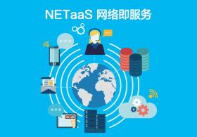 NETaaS 网络即雷竞技靠谱吗