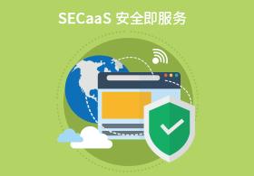 SECaaS安全即雷竞技靠谱吗